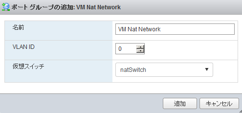 vms_on_esxi_with_internet_add_portgroup2.png