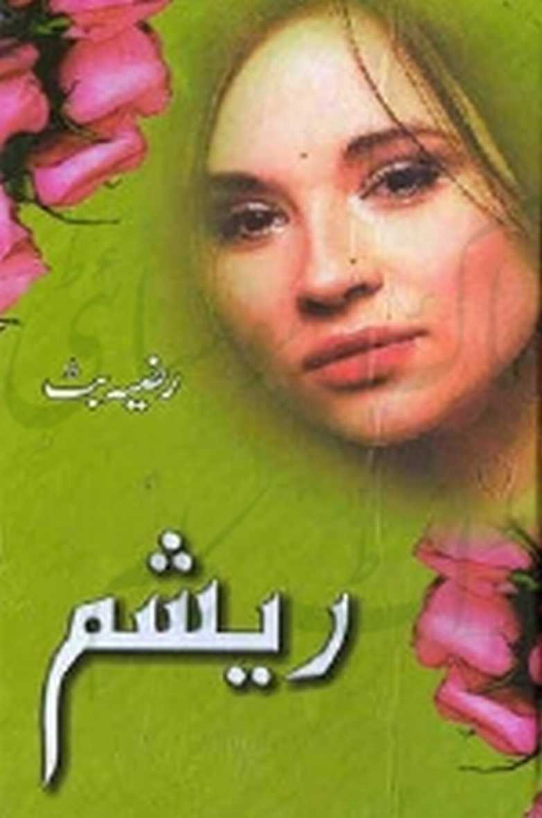 Resham is a very well written complex script novel which depicts normal emotions and behaviour of human like love hate greed power and fear, writen by Razia Butt , Razia Butt is a very famous and popular specialy among female readers