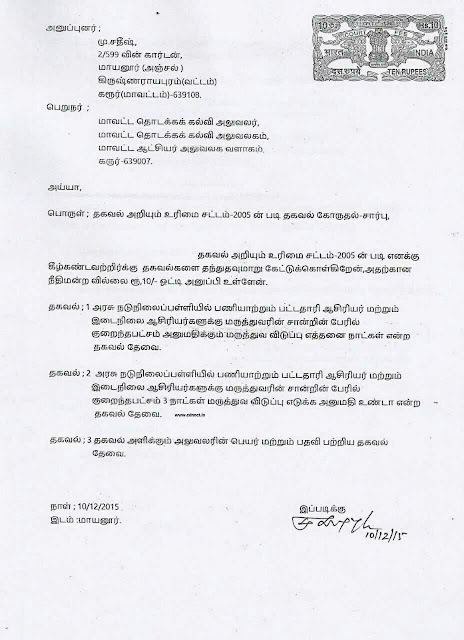 Annamalai university study material