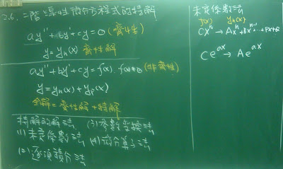 二階線性微分方程式的特解