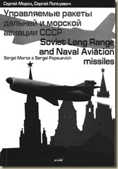 Soviet Long Range and Naval Aviation Missiles_1_1