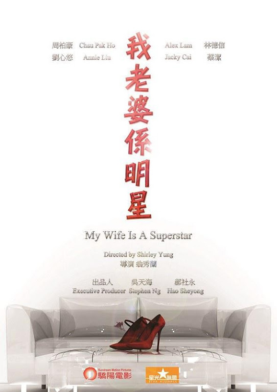 My Wife is a Superstar Hong Kong Movie