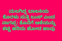ಮಲಗಿದ್ದ ಬಾಲಕಿಯ ಕೊರಳು ಸುತ್ತಿ ಬುಸ್ ಎಂದ ನಾಗಪ್ಪ: ಕೊನೆಗೆ ಆಕೆಯನ್ನು ಕಚ್ಚಿ ಹರಿದು ಹೋದ ಹಾವು