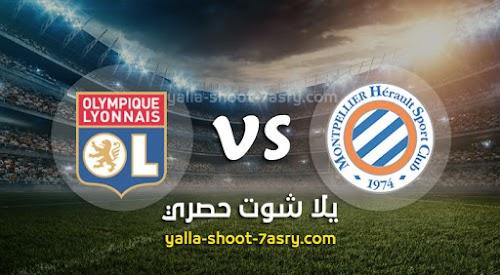 نتيجة مباراة مونبلييه وليون اليوم 15-09-2020 الدوري الفرنسي
