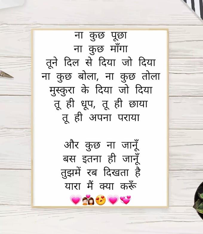 Tujhme Rab Dikhta Hai Female Lyrics in Hindi English || ना कुछ पूछा ना कुछ माँगा || Na Kuch Pucha Lyrics ||