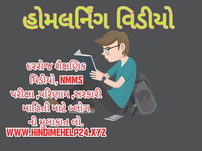 Homelearning Video-DD Girnar Home learning Video-home learning video-home learning video