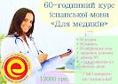 60-год. курс іспанської для медиків