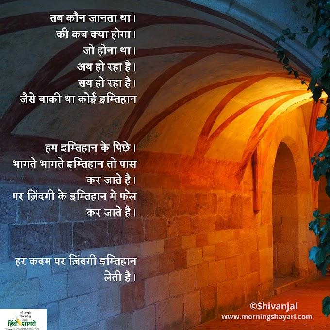imtehaan Shayari, Pariksha Shayari, jaane kaun