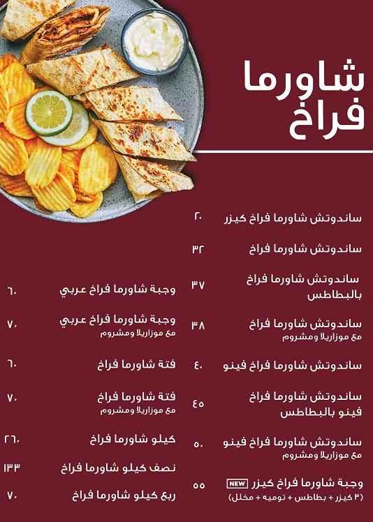 منيو مطعم ابن الشام 9