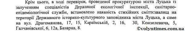 Відповідь прокуратури м.Луцька від 26.04.2012