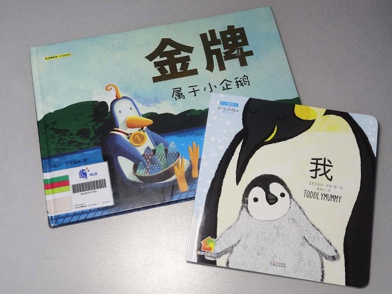 Penguins 12