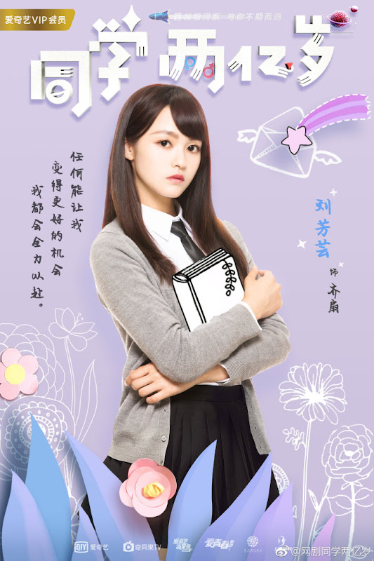 My Classmate from Far Far Away China Web Drama