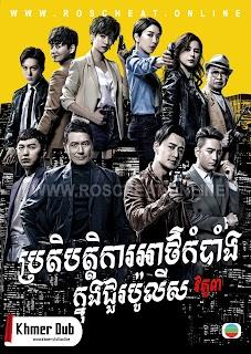Brotibatkar Athkombang Knung Chour Police III [EP.22-26]