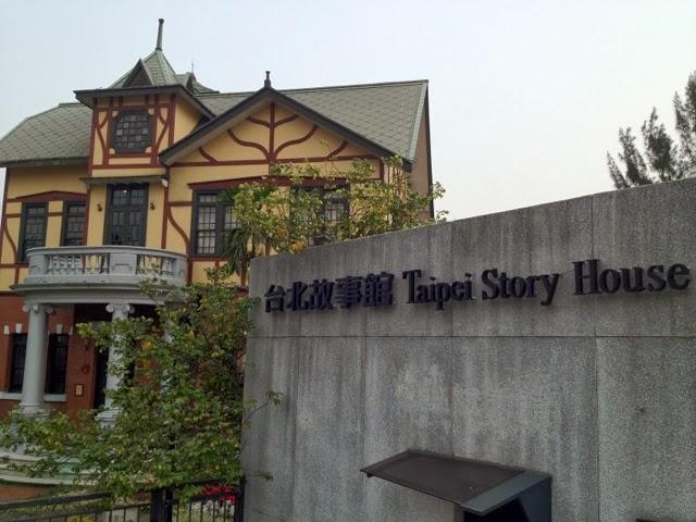 臺北故事館 Taipei Story House
