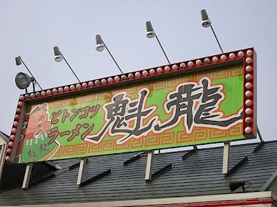 屋根についた緑色の看板