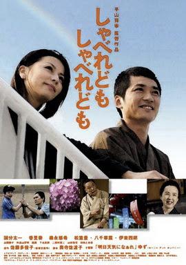 [MOVIES] しゃべれども しゃべれども / Talk, Talk, Talk (2007)