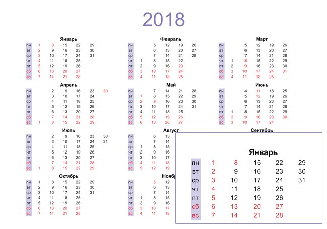 Простой календарь на 2018 год