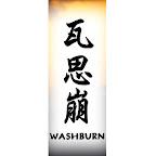 washburn-chinese-characters-names.jpg