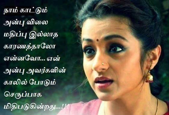 tamil kavithaigal love kavithaigal anbu pasam