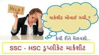 GSEB SSC HSC Duplicate marksheet online