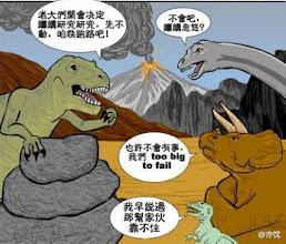 Photo: 佚名:恐龙家族的最后时刻