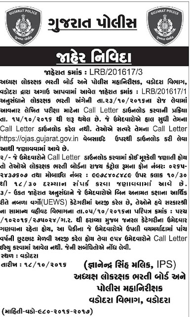 Call Letter,police Recruitment,Government job,hall Ticket