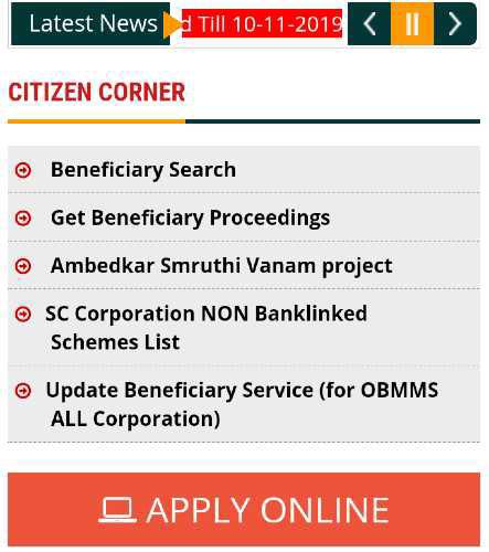 AP YSR Subsidy Loans Status Check Online