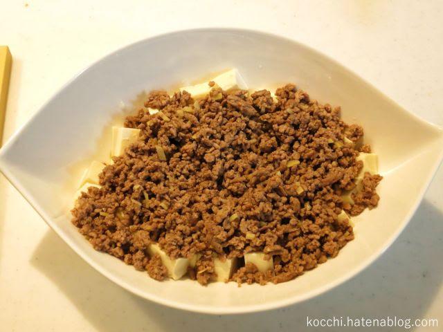 カルディ-麻婆豆腐醤-作り方手順2