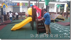 新北市三峽區成福國民小學105年度國小遊樂器材採購