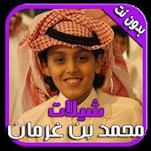 محمد بن غرمان - شيلات بدون نت