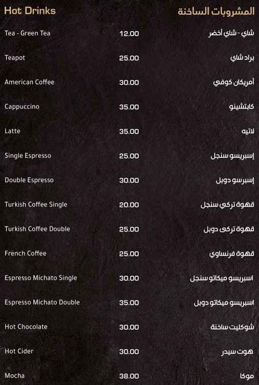 منيو مطعم ابو خالد 4
