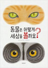 동물은 어떻게 세상을 볼까요?