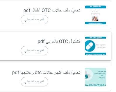 otc بالعربي