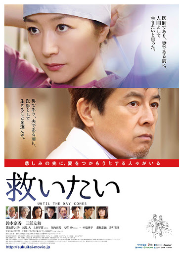 Until The Day Comes – Sukuitai (2014)