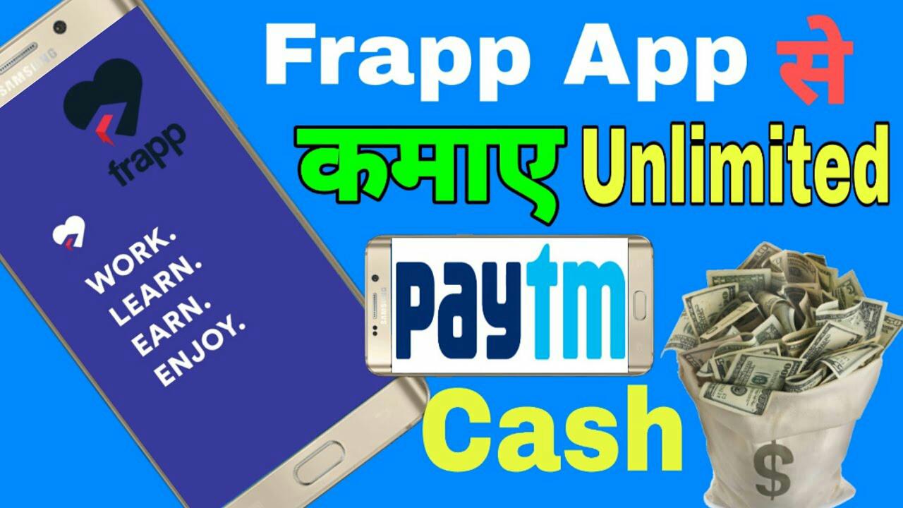 Frapp App: इस एप्लीकेशन से स्टूडेंट कमा सकते हैं हजारों लाखों रुपए