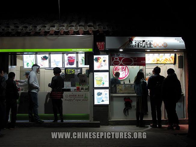 2013 Nanluoguxiang Shop Photo 4