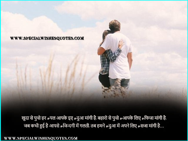 best couple status in hindi
