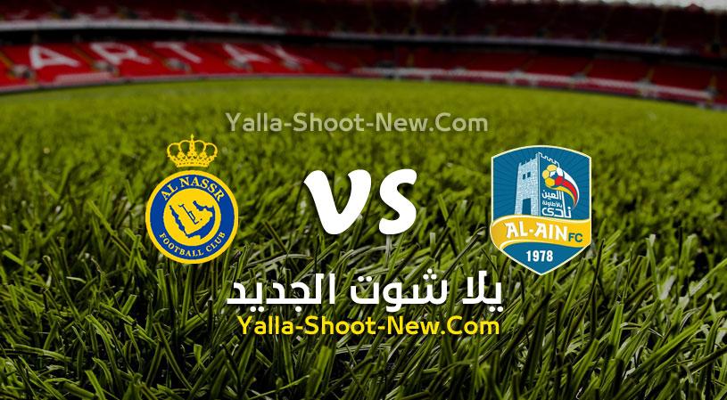 مباراة النصر والعين السعودي