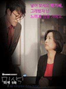 [เกาหลี 18+] Office Affair (2016) [Soundtrack ไม่มีบรรยายไทย]