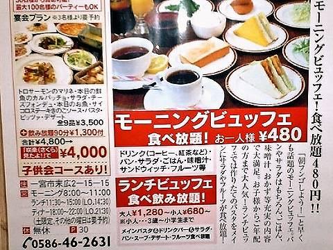 張り紙(【愛知県一宮市】Fungoフンゴ)