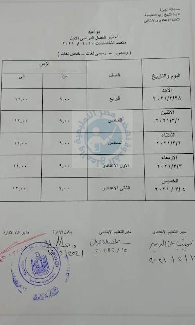 """رسمى أول جدول امتحانات لمدارس الفترة الواحدة موحد على مستوى الجمهورية """" متعدد التخصصات"""" ترم أول 2021"""