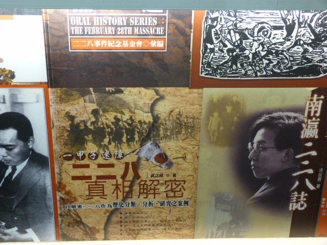 Musee 228 ,Peace Park, Taipei - P1090481.JPG