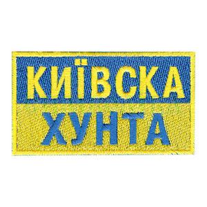 Київска хунта 80х55мм/синьо-жовтий/нарукавний напис
