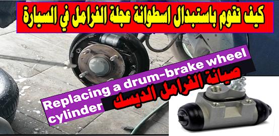 كيف تقوم باستبدال اسطوانة عجلة الفرامل في السيارة  how to replace brake wheel cylinders (الفرامل (المكابح) في السيارة)