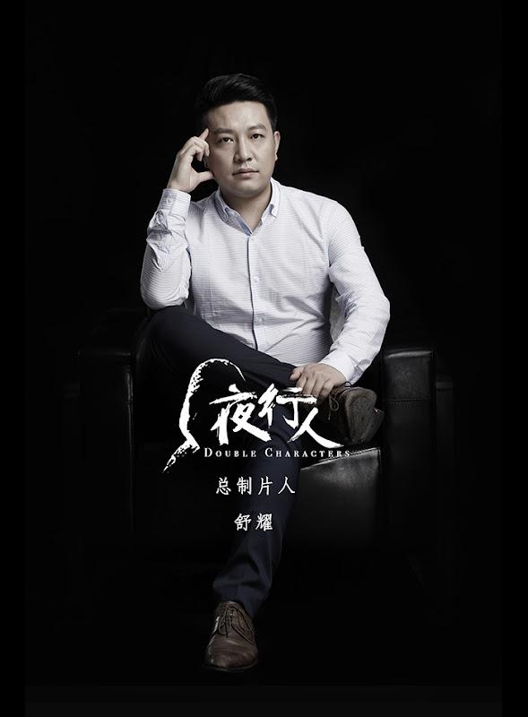 Double Characters China Drama