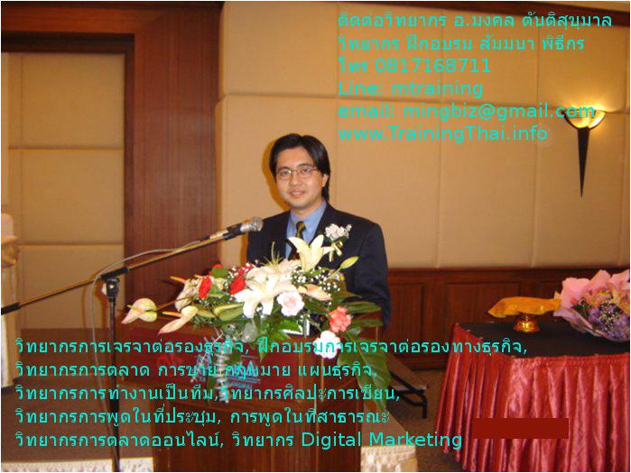 มงคล ตันติสุขุมาล โทร 0817168711 Line ID: mtraining Email: mingbiz@gmail.com