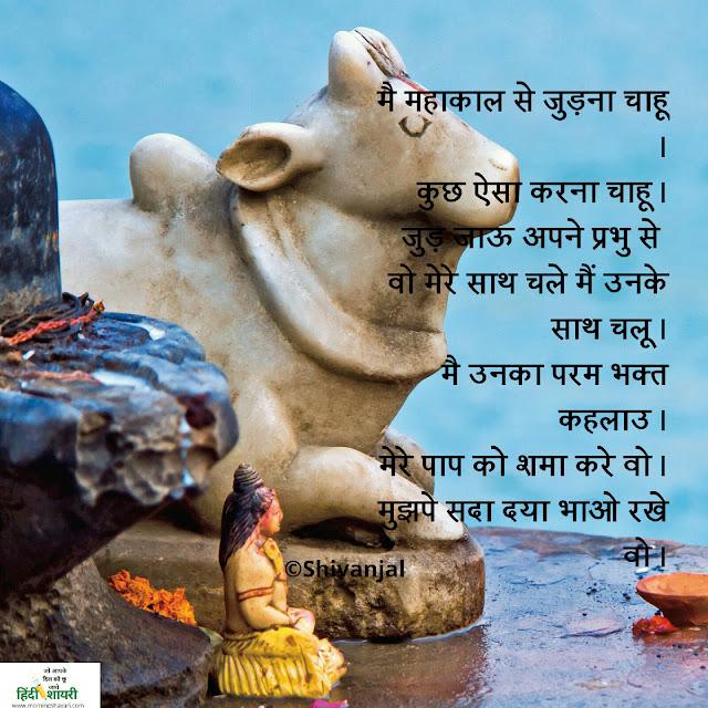 mahakaal Shiv bholenath, Shivlinga Image, Nandi Image