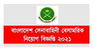 সেনাবাহিনীর বেসামরিক পদে নিয়োগ বিজ্ঞপ্তি ২০২১ - Bangladesh Army Civil Job Circular 2021 - আর্মি মেডিকেল কলেজ নিয়োগ বিজ্ঞপ্তি ২০২১