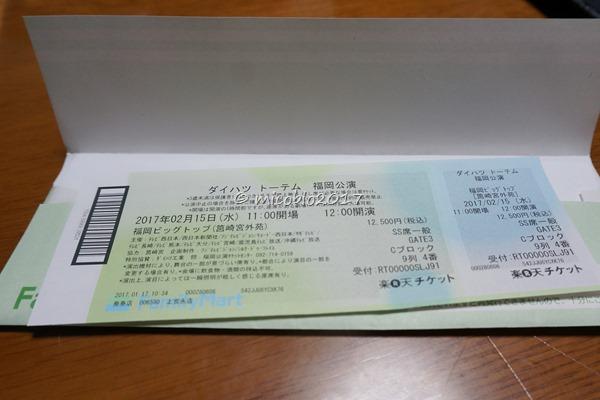 トーテム福岡チケット