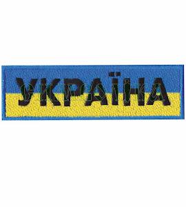 Прапорець синьо-жовтий